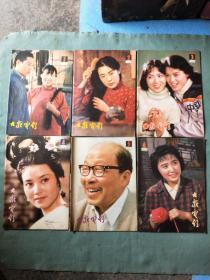 大众电影 (1982年1-12期全)