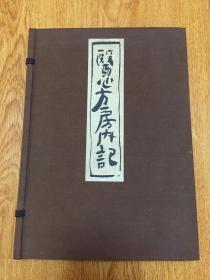 日本古典性医学《医心方房内记》原函线装美品,两卷一厚册全,日汉双文
