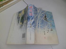 走三江 (昌沧签名、印章)