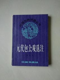 元代包公戏曲选注  李春祥签名
