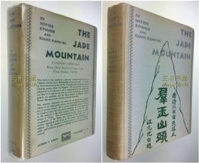 1929年1版1印/最早的《唐诗300首》英译本《群玉山头》/Bynner 英译/宾纳 译/唐诗三百首英译本/原书衣/The Jade Mountain: A Chinese Anthology