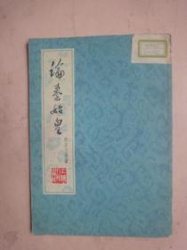 论秦始皇(