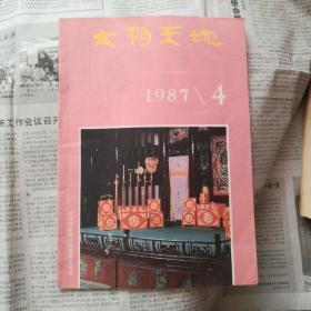 文物天地(1987/4)
