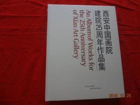 西安中国画院建院25周年作品集(8开精装 没拆封)
