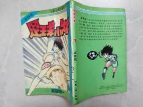 足球小将 第28卷 宁夏人民出版社