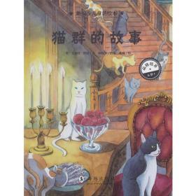 新编少儿童话绘本·猫群的故事