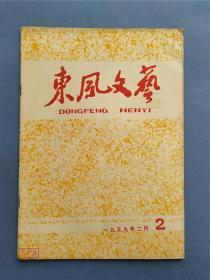寮�灏佸競銆婁笢椋庢枃鑹恒�嬫湀鍒�1959骞寸2鏈�