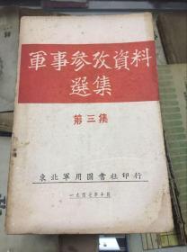 军事参政资料选集 第三集(47年初版  印量3000册)