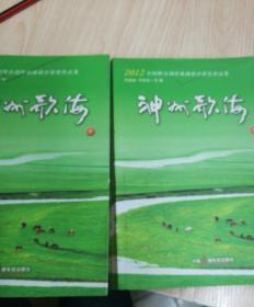 神州歌海(上下册)——2012年全国群众创作歌曲展评获奖作品集