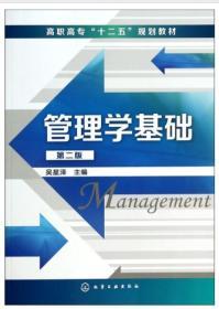 27870 管理学基础 第二版 自考教材 吴星泽 化学工业出版社