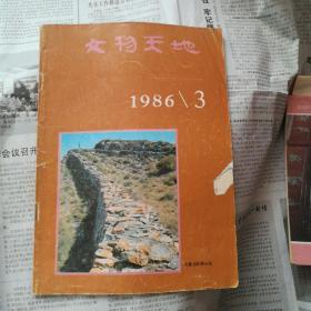 文物天地(1986/3)