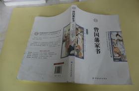 曾国藩家书(插图版)