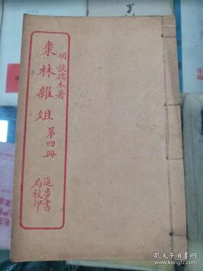 枣林杂俎 六卷 谈迁著 存第四册(义集) 民国线装书配本专区39