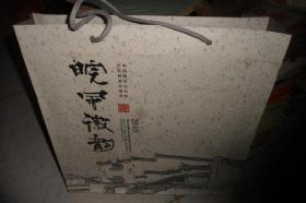 皖风徽韵:2010中国徽州古村落印花税票珍藏册【布面精装函套整套全,含小本票,原手提袋】