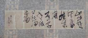 名人书法 著名书法理论家 许永福作品:王维的《山中送别》