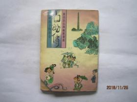 蔡志忠 古典幽默漫画 白蛇传 雷峰塔下的传奇