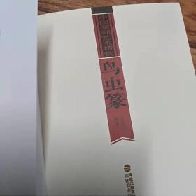 中国篆刻艺术精赏:鸟虫篆