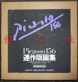 毕加索版画集Picasso156连作版画集 时事通讯社1977年 皮面精装 限定1200部