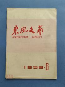 寮�灏佸競銆婁笢椋庢枃鑹恒�嬫湀鍒�1959骞寸6鏈熷仠鍒婂彿