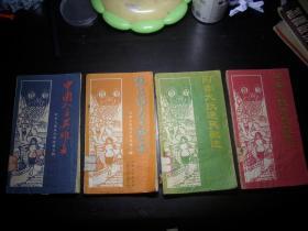 1958年出版-插图本《河南大跃进民歌选》第1,2,3,5辑共4本合售。馆藏