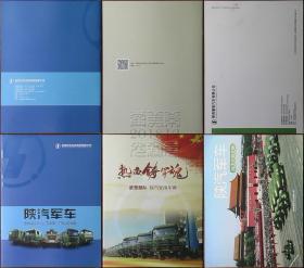 陕汽军车-企业画册、产品画册、技术参考手册◇