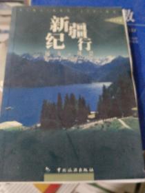 远方的风景  新疆纪行