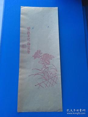 民国云蓝阁木板水印 笺纸  紫艳半开篱菊静  一 张