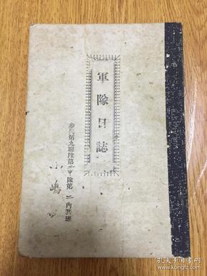 昭和13年(1938年)日本步兵第九联队第二中队第二内务班日军《军队日志》一本