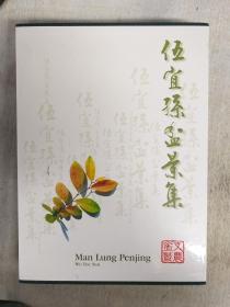 伍宜孙盆景集 (岭南盆景 精装带盒)