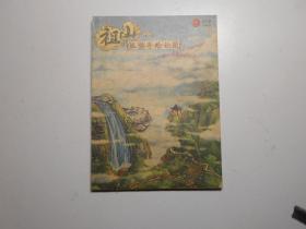 《祖山旅游手绘地图》 印刷品!