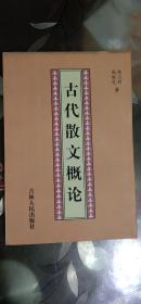 原版 古代散文概论 张继定  陈兰村  吉林人民(2003年6月1版1印)