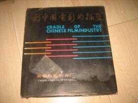 新中国电影的摇篮