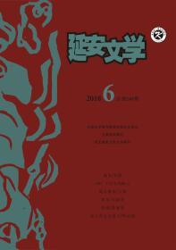 《延安文学》2018年第6期