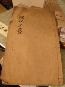 民国科技史料:手抄本 理化工艺,内容有洗头油、牙膏、花露水、爽身粉等,是中国人最初接触西方物质文明的生活日常,极具史料价值。毛笔书法精妙