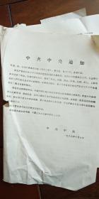 中共中央通知【毛主席视察各地的指示】1967年