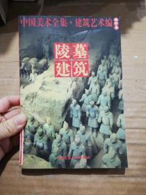 中国美术全集·建筑艺术篇(袖珍本):陵墓建筑