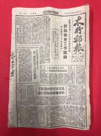 1948年8月21日太行邮报】第96期 8开2版