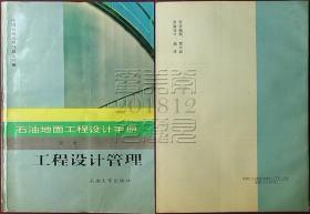 石油地面工程设计手册全七册缺第二、六册5册合售 ◇
