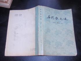 历代散文选(天津著名作家左森私藏,扉页有左森的签名,书内有少量的笔记!)080307-b
