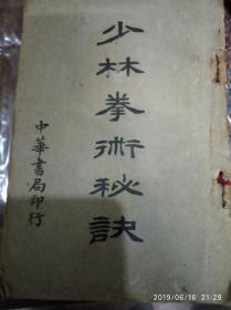 少林拳术秘诀,民国原版