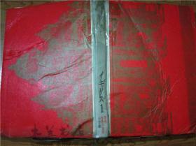原版日本日文大型美术画册 原色世界の美术 第8卷 イギリス1大英博物馆 后藤茂树 小学馆 昭和44年1版1印 八开硬精装