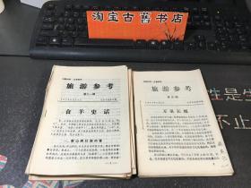 旅游参考(3-11.13.114.15.17-30.32.33.34)29册合售