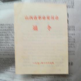 山西省革命委员会通令