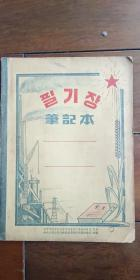 文革以前 延吉出的朝鲜文笔记本 使用了