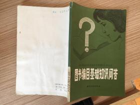 图书编目基础知识问答