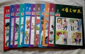 儿童大世界【1993年1-12期】