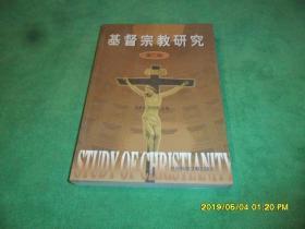基督宗教研究(第二集)