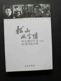 松山风雪情 : 李在德回忆录 (修订版)李在德签名钤印赠本 带原版书签一张