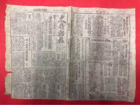 1948年9月4日太行邮报】第98期 8开4版