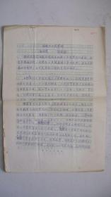 年代不详-赵克尧及复旦大学教授许道勋著《论废王立武事件》手稿(八开)17页